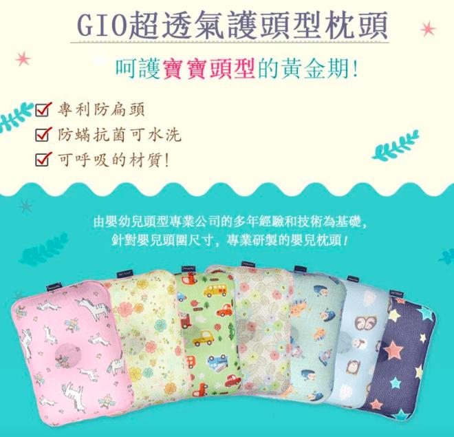 gio pillow