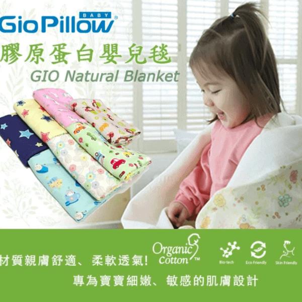 gio blanket